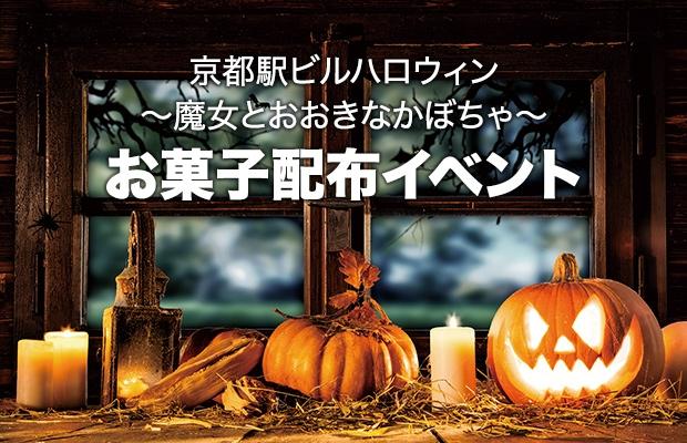 京都駅ビルハロウィン ~魔女とおおきなかぼちゃ~ お菓子配布イベント
